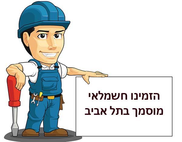 חשמלאי בתל אביב